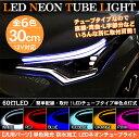 LEDチューブライト シリコンチューブライト 30cm 全5色 LEDテープ ヘッドライト アイライン ストリップチューブ 汎用 …