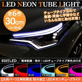 LEDチューブライト シリコンチューブライト 30cm 全5色 LEDテープ ヘッドライト アイライン ストリップチューブ 汎用 外装 内装 間接照明 アンダーライト デイライト ライトアップ パーツ