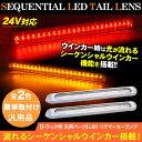 汎用 シーケンシャルウインカー LEDマーカーランプ 2個セット 2色点灯 流れるテールランプ 12V/24V レッド/オレンジ …