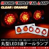トラック用LEDテールランプ/トラックテール3連/丸型タイプ12V/24Vロケットテールトラック用品トラックパーツオレンジ/クリア