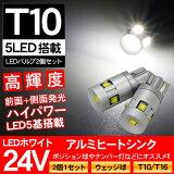 T10LEDバルブ/ウェッジ球CREE製チップ5W級/アルミヒートシンク2個セットポジション球/ナンバー灯12V/24VT16