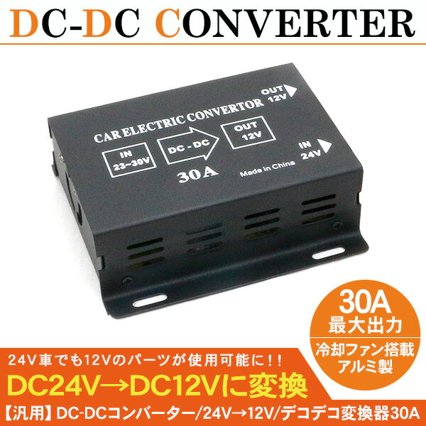 DC-DC コンバーター DCDC/デコデコ変換器 30A 24V→12V ACC電源付 変換コンバーター トラックパーツ 船舶 重機 ダンプ