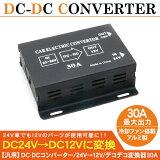 DC-DCコンバーターDCDC/デコデコ変換器30A24V→12VACC電源付変換コンバータートラックパーツ