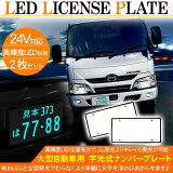トラック用LED字光式ナンバープレート/LED電光ナンバーフレーム24V2枚セット