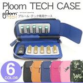 プルームテックケースploomtechケース全6色ストラップ付き収納ケースカバー電子タバコたばこ減煙