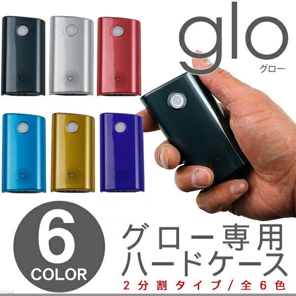 glo ケース ハードケース 全面保護ケース グロー カバー 360度フルカバー 全6色 電子タバコケース