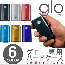 glo ケース ハードケース 全面保護ケース グロー カバー 360度フルカバー 全6色 電子タバコケース 【202003ss50】