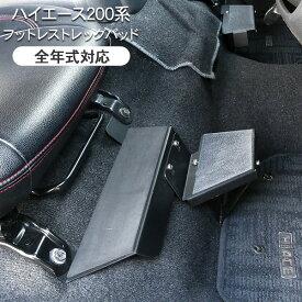 ハイエース 200系 レジアスエース 標準/ワイド DX/SGL 1型 2型 3型前期 3型後期 4型 5型 全年式対応 フットレスト 足置き 運転席 助手席 内装パーツ カスタム パーツ