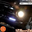 LEDテープライト チューブライト 薄型シリコン 12.5cm 2本セット 2色点灯 ホワイト/アンバー ウインカー スモール テ…