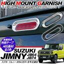 ジムニー JB64W ジムニーシエラ JB74W系 専用 ハイマウントレンズカバー 全2色 ハイマウントリング ドレスアップ カス…