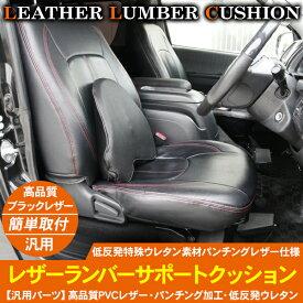 ランバーサポート クッション/低反発 パンチングレザー仕様 腰当て クッション 1個 車 疲れ防止 ウレタン素材 トラック 軽自動車