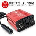 車載インバーター 12V 100V カーインバーター DC AC シガーソケット コンセント USB 2ポート 150W 充電器 防災グッズ …