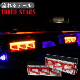 シーケンシャル ファイバー LED テールランプ 運転席 助手席 3連 角型 カスタムタイプ 12V/24V 車検対応 保証付 流れる テールランプ トラック用品 部品 外装パーツ