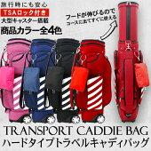ハードタイプキャディバッグキャスター付きゴルフバッグTSAロック付き軽量自立式トラベルバッグメンズレディース全4色