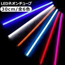 LEDチューブライト シリコンチューブライト 30cm 全6色 LEDテープ ヘッドライト アイライン ストリップチューブ 汎用 …