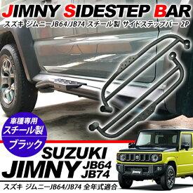 ジムニーシエラ JB64 JB74W サイドステップガード サイドステップバー サイドガーニッシュ スチール製 オフロード 外装パーツ カスタム パーツ クロカン SUV
