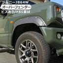 ジムニー JB64 オーバーフェンダートリム ダミービス付き オフロード 外装パーツ カスタム パーツ クロカン SUV