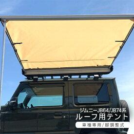 ジムニーJB23 JB64W シエラ JB74W ルーフ用テント カーサイドオーニング タープ カスタム パーツ アウトドア キャンプ SUV
