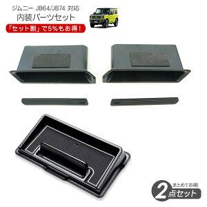 ジムニー JB64/JB74 シエラ ダッシュボードトレイ サイドドアポケット 内装2点セット 収納 アウトドア アクセサリー カスタム メンテンナス