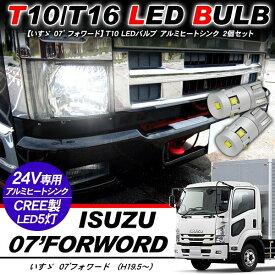 いすゞ 07フォワード T10 LEDバルブ 24V ウェッジ球 2個セット T16 アルミヒートシンク ナンバー灯 ポジション球 バックランプ トラック用品 部品 電装パーツ