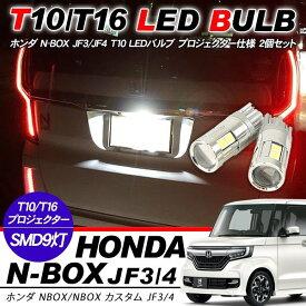 N-BOX JF3/JF T10 LEDバルブ プロジェクター 2個セット ルームランプ ポジション球 ライセンス球 ナンバー灯 バックランプ 電装パーツ