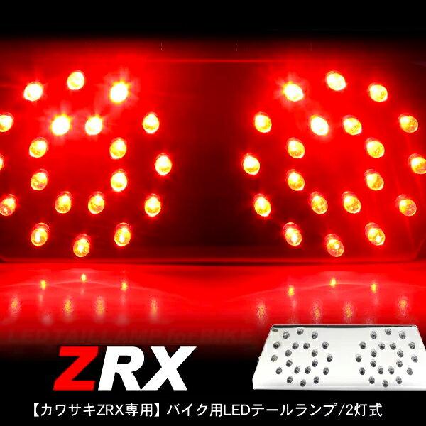 ZRX400/ZRX1100/ZRX1200 LEDテールランプ ナンバー灯付き