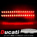 ドゥカティ400SS/900SS/400F3/750F1 LEDテールランプ ナンバー灯付き 【201909SS50】