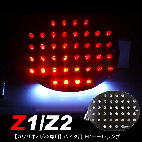KAWASAKI Z1/Z2 LEDテールランプ ナンバー灯付き式 【201803ss50】