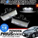 プリウス 30系 プリウスα LEDライセンスランプ ナンバー灯 カプラーオンの簡単取付
