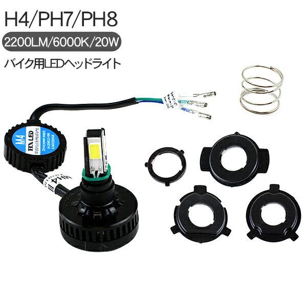 バイク用 LEDヘッドランプ H4/PH7/PH8 Hi/Lo切換 6000k 2200LM バイク ヘッドライト LED バルブ 【201803ss50】