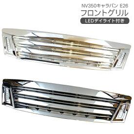 NV350 キャラバン LEDデイライト付き フロントグリル オールメッキ/インナーブラック ライダー仕様 LEDグリル メッキグリル