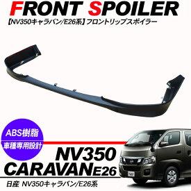 NV350 キャラバン フロントスポイラー フロントリップスポイラー/ハーフスポイラー/リップスポイラー/ダウンスポイラー