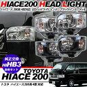 ハイエース 200系 4型 LEDヘッドライト プロジェクター ヘッドライト H4 レジアス 標準/ワイドボディ対応 インナーブ…