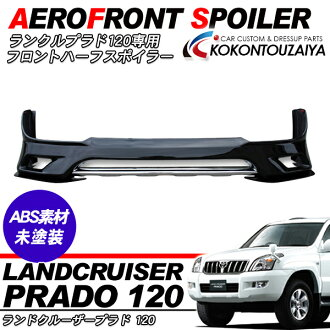 Ranking Prado land cruiser Prado 120 120 front spoiler / spoiler unpainted