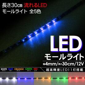 LEDテープライト/モールライト ナイトライダータイプ/5色マルチカラー 30cm/極細5mm 12V