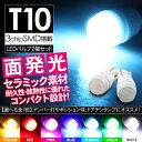 【ポイント消化に最適】T10 LEDバルブ 2個セット セラミック製 3chip SMD 12V ウェッジ球 陶器製 バルブ ルームランプ…
