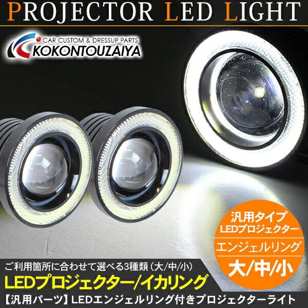 LED プロジェクターフォグランプ 6500k エンジェルリング 2個セット 大/中/小 イカリング ヘッドライト フォグランプ エンジェルアイ 【201806ss10】