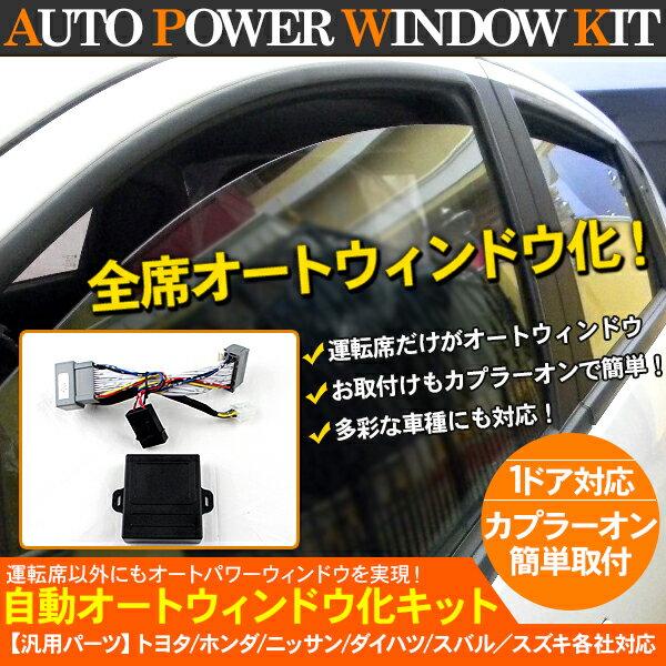 パワーウィンドウ オート化キット オートウィンドウユニット オートウィンドウキット パワーウィンドー オートウィンドー