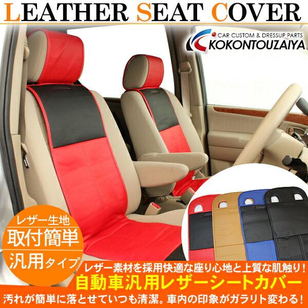 汎用 シートカバー 汚れ防止 1席分 極厚 防水 軽自動車 普通車 トラック 運転席 助手席対応