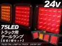 LEDテールランプ トラックテール 3連/薄型タイプ 12V/24V対応 トラック用品 トラックパーツ LEDパーツ