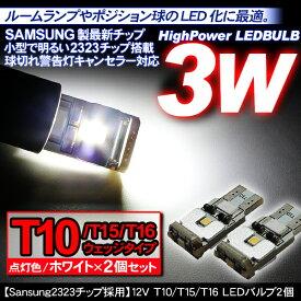 送料無料!LEDバルブ 2個セット 3W相当 T10/T15/T16 ウェッジ対応 サムスンチップ【v3212】