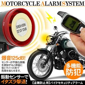 バイク用 盗難防止振動アラーム 揺れを感知するセキュリティ【W2211】