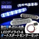 LEDデイライト オートスタートセンサー セット