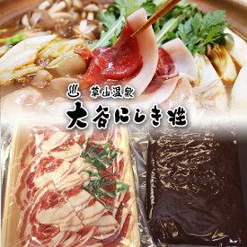 【送料無料】国産天然しし肉 特選ぼたん鍋セット(2〜3人前・400g)