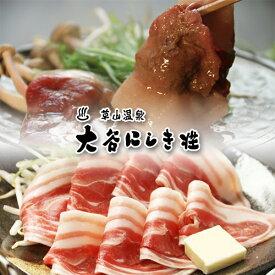 【送料無料】国産天然しし肉 焼きぼたんセット(400g)
