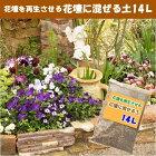 花壇に混ぜる土14L