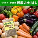 【培養土】プランター栽培専用野菜の土14L ×1袋