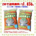 送料無料!【配合培養土】万能培養土14L×2袋