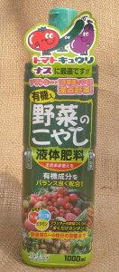 【有機肥料】野菜のこやし 液体肥料:プランター専用 角ボトル 1000ml(同梱不可商品にも同梱できる場合あり)