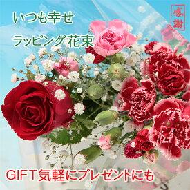 ラッピング花束バラ+スプレーカーネーション+かすみ草いつも幸せ 気軽にギフトにもお誕生日・結婚・出産・合格・入学・卒業開店・新築・引っ越し・歓迎会・送別会・退院・お祝い